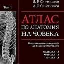 Sinelnikov Anatomski Atlas za Studente Medicine