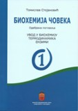 Biohemija Coveka 1. Odabrana Poglavlja 2013 godina
