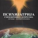 Psihijatrija lecenje psihoterapija,autor:Slobodan Samarcic