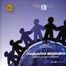 Socijalna Medicina ucbenik za studente medicine Snezana Simic 2012 godina