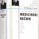 Visejezicni medicinski recnik  Aleksandar D. Kostic 2009 god.