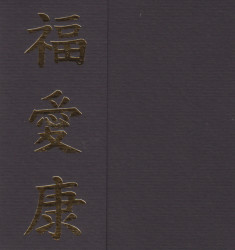 Romak 4x vierkante kaart chinese tekst, 4x witte envelop K426127 (Locatie: HH106 )
