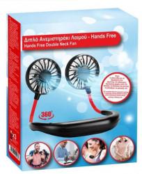 Ventilator dublu hand-free