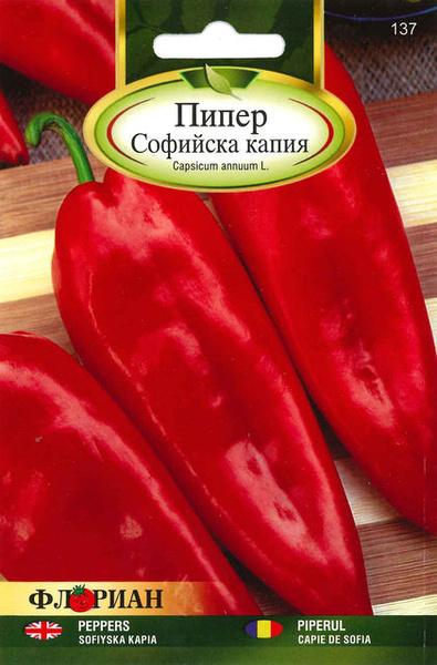 Ardei kapia de Sofia - 50 g - Seminte de Ardei Capia de Sofia de la Opal Bulgaria