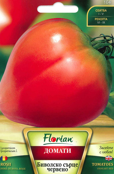 Seminte tomate inima de bou rosu (0.5 gr), crestere nedeterminata, Florian Bulgaria