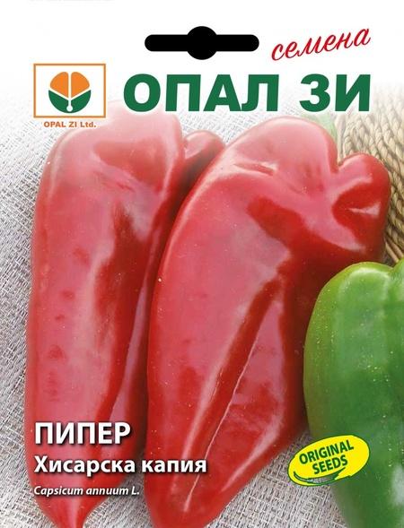 Hisarska Ardei Kapia Hisar (50 gr) seminte Ardei Kapia Bulgaresc Fruct Mare si Randament Ridicat