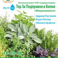 Ingrasaminte pentru plante aromatice si medicinale (20 gr), plante sanatoase, inflorire abundenta, crestere rapida