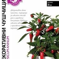 Ardei Decorativ - 0.80 gr - Seminte de Ardei Ornamental comestibil din gama hobby Laktofol
