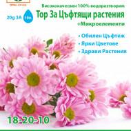 Ingrasaminte pentru plante cu flori (20 gr), inflorire abundenta, culori intense, plante sanatoase