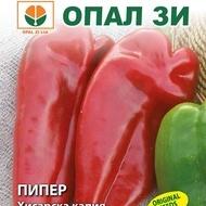Hisar Ardei Capia (10 gr) Seminte Ardei Kapia Hisarska Bulgaresc Fructe si Randament Mare