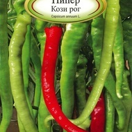 Ardei iute Corn de Capra - Beros (KOZI ROG) - 1 gr - Seminte de Ardei iuti Soi timpuriu Florian Bulgaria