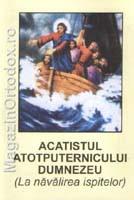 Acatistul Atotputernicului Dumnezeu (La Navalirea Ispitelor)