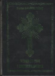 Diacon Gheorghe Babut-PRAVILA CEA MARE A CRESTINULUI ORTODOX