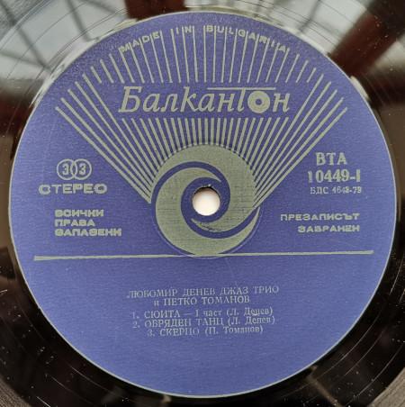 Lyubomir Denev Jazz Trio And Petko Tomanov – албум Lyubomir Denev Jazz Trio