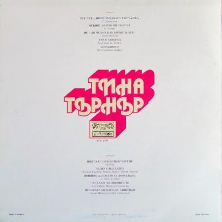 Тина Търнър (Tina Turner) – албум Тина Търнър (Tina Turner)