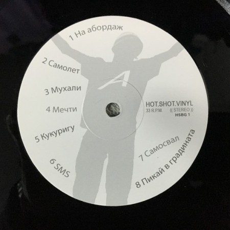 Нови Цветя – албум На Абордаж