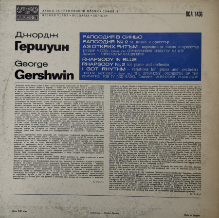 Gershwin ‎– албум Rhapsody In Blue ( Rhapsody No. 2 For Piano And Orchestra )