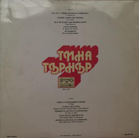 Тина Търнър – албум Тина Търнър