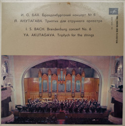 И. С. Ба – албум Брандербургские Концерты