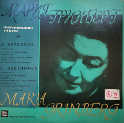 Мария Гринберг, Бетховен – албум Beethoven Piano Sonatas #8, #14, #23