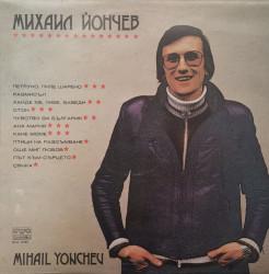 Mihail Yonchev – албум Михаил Йончев (Mihail Yonchev)