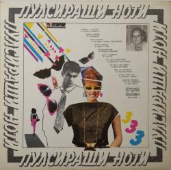Various – албум Пулсиращи Ноти 3