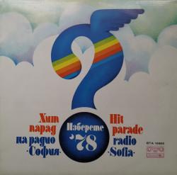 """Various – албум Хит Парад На Радио """"София"""". Изберете' 78"""