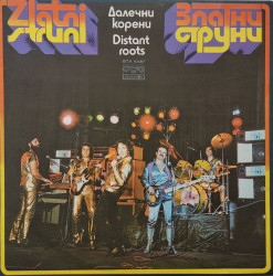 Zlatni Struni– Далечни Корени / Distant Roots