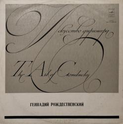 Геннадий Рождественский – албум Искусство Дирижера (The Art Of Conductor)