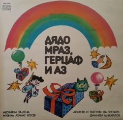 Мюзикъл за деца - албум ДЯДО МРАЗ, ГЕРЦАФ И АЗ
