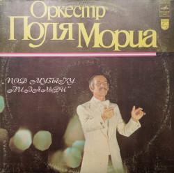 Оркестр Поля Мориа – албум Под Музыку Вивальди