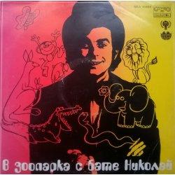 В Зоопарка с бате Николай - албум В Зоопарка с бате Николай
