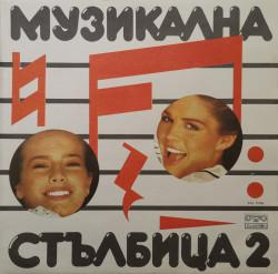 Various – албум Музикална Стълбица 2