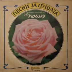 Various – албум Песни за душата