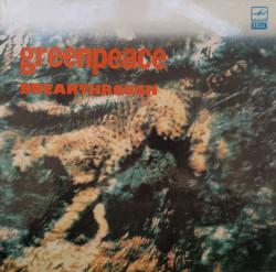 Various – албум Greenpeace - Breakthrough