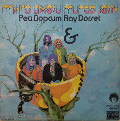 Мънго Джери & Рей Дорсет – албум Златният Орфей
