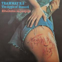 Tramway No 5 – албум Ябълката На Раздора (The Apple Of Discord)