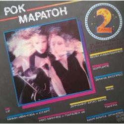 Various – албум Рок Маратон 2 = Rock Marathon 2