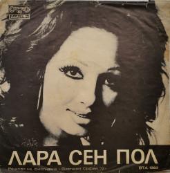"""Лара Сен Пол – албум Рецитал На Фестивала """"Златният Орфей '72"""""""