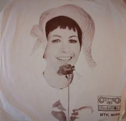 Лили Иванова – сингъл Панаири