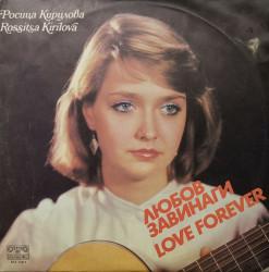 Росица Кирилова (Rossitsa Kirilova) – Любов Завинаги (Love Forever)