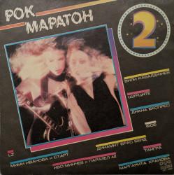 Various – албум Рок Маратон 2 (Rock Marathon 2)
