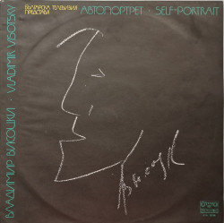 Владимир Высоцкий – албум Автопортрет