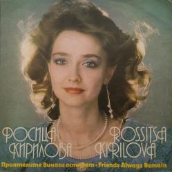 Росица Кирилова – албум Приятелите Винаги Остават