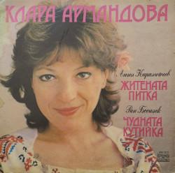 Клара Армандова – приказка Житената Питка / Чудната Кутийка