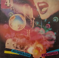 Various – албум Музикална Стълбица 4
