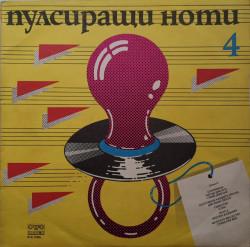 Various – албум Пулсиращи Ноти 4