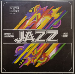 Various – албум Famous Jazz Singers