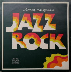 Various – албум Jazz Rock 1975
