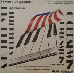 Гершуин: Дивертименто (G. Gershwin. Divertimento) - албум Тъжен понеделник ( Blue monday)